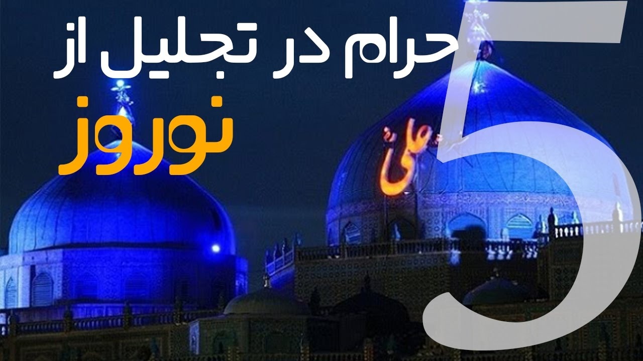 نوروز از عنعنات افغانی یا عید مشرکین ؟ | مولانا مجیب الرحمن انصاری