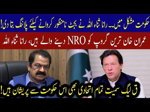 PM Imran Khan decides to give NRO to Jahangir Tareen Group: Rana Sanaullah | 09 June 2021 | 92NewsHD thumbnail