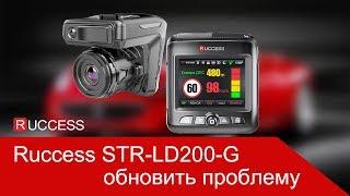 Проблемы с обновлением STR LD200 G