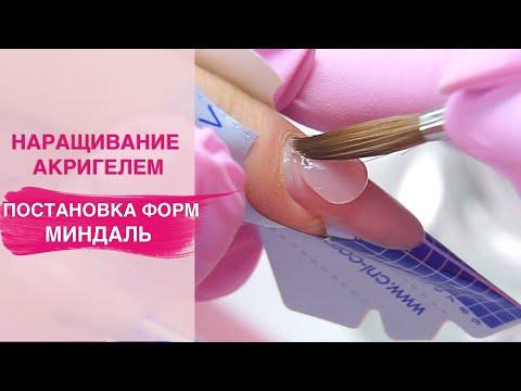 Наращивание ногтей МИНДАЛЬ акригелем, полигелем | Дизайн 3D кошачий глаз