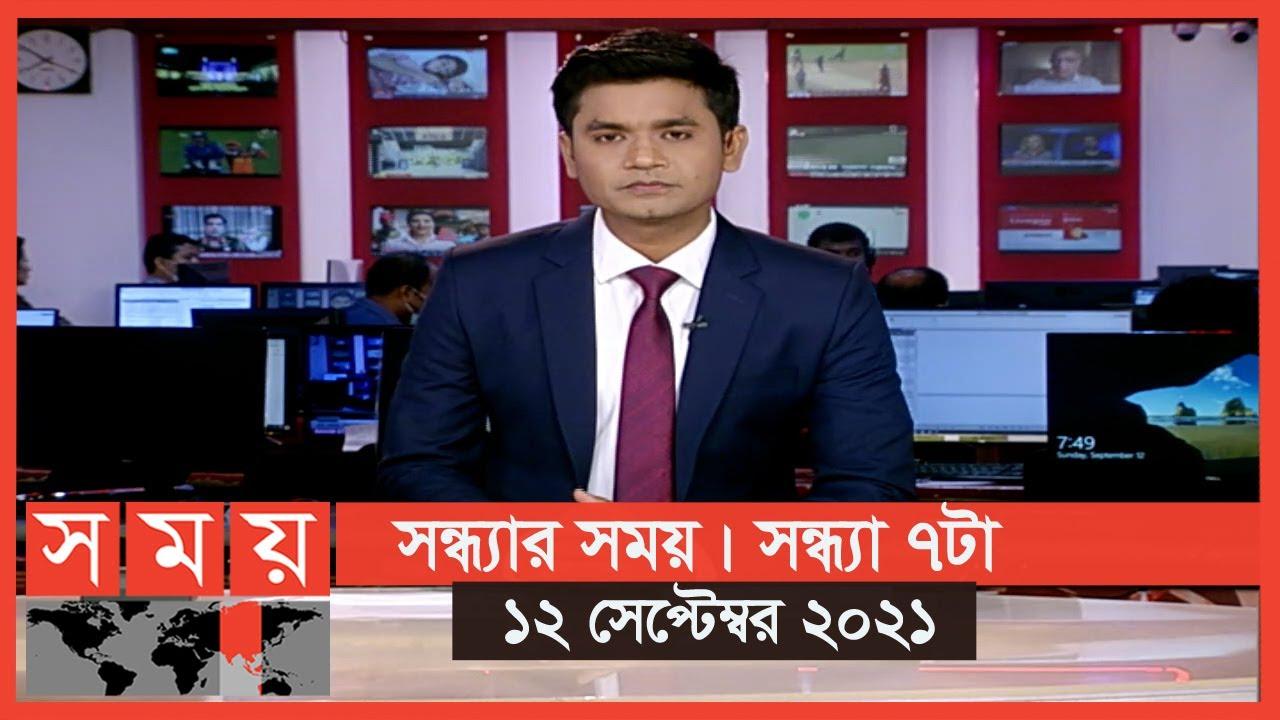 Download সন্ধ্যার সময় | সন্ধ্যা ৭টা | ১২ সেপ্টেম্বর ২০২১ | Somoy tv bulletin 7pm | Latest Bangladeshi News