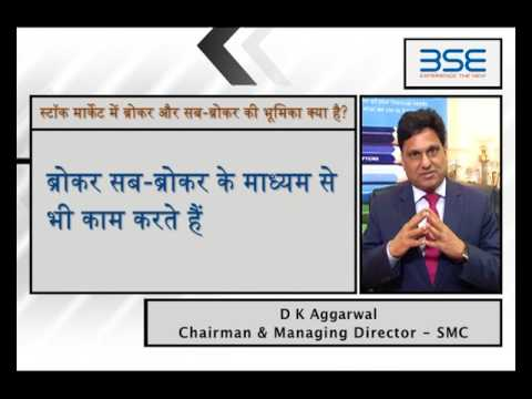 Know role of broker and sub broker in the stock market