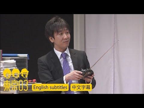東京 03 飯塚 大好き 芸人