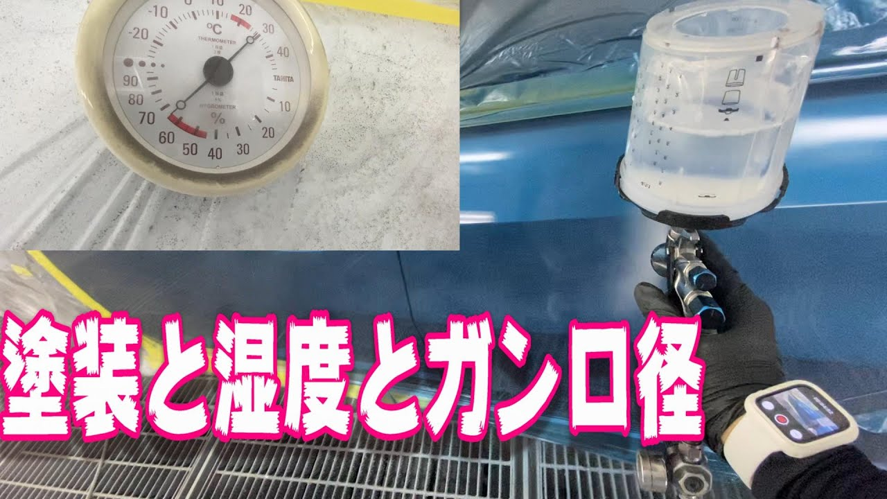 塗装時の湿度とシンナー番手とガン口径 修理実況解説で説明します 塗装 車修理  auto body  paint repair
