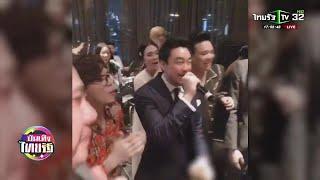 จีบมั้ย-ไฮโซพก-ร้องเพลงรักวันเกิด-อั้ม-07-12-61-บันเทิงไทยรัฐ