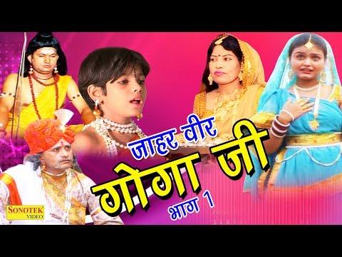Goga Ji New Film 2017 | Jahar Veer Goga Ji Part 1 | जाहर वीर गोगा जी भाग 1 | Sursatyam Music