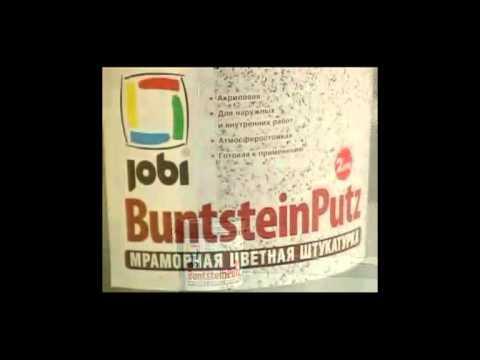 Buntsteinputz - YouTube