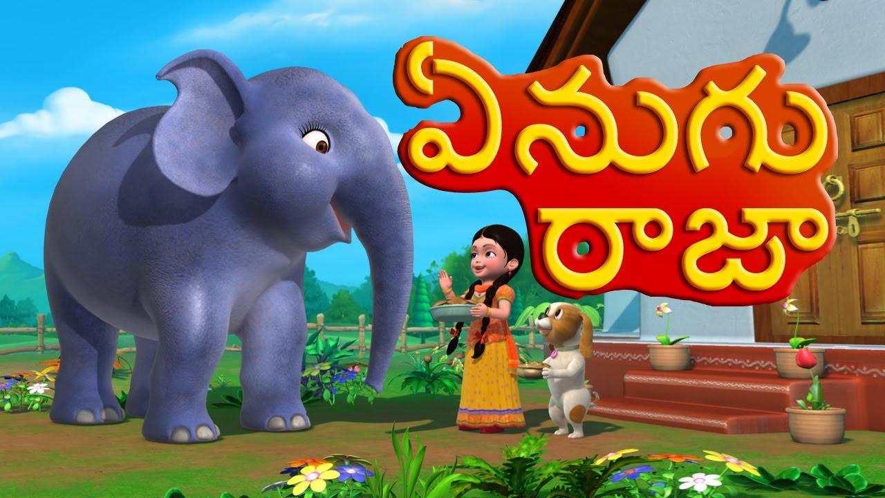 Download Enugu Raja Enugu | Telugu Rhymes for Children | Infobells