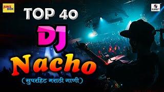 TOP 40 DJ Nacho Songs - टॉप ४० मराठी नाचों गाणी  - New Marathi DJ Songs 2020