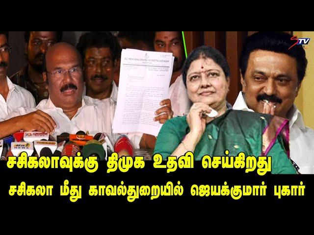 சசிகலாவின் செயல் சட்டத்திற்கு உட்பட்டது அல்ல - Jayakumar Speech   Sasikala, Tamil News  STV