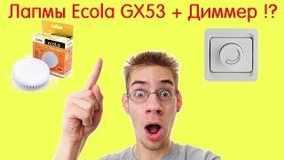 видео Светодиодные лампы GX70