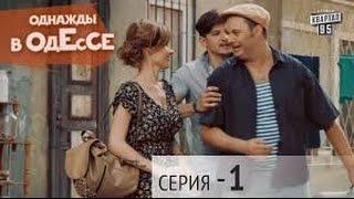 Премьера нового сериала! Однажды в Одессе - 1 серия   Комедийный сериал 2016