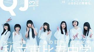 【紹介】クイック・ジャパン131 (私立恵比寿中学,NGT48)