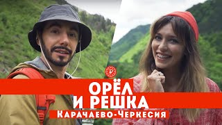 Тодоренко и Родригез в Карачаево-Черкесии Орел и решка. Россия