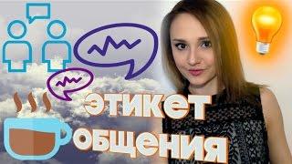 """#Речевой этикет и культура общения// Искусство беседы, запретные темы, """"Ты"""" или """"Вы"""""""