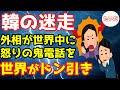 朱美ちゃんクイズの衝撃的な答え - ウエストランド・井口のぐちラジ! #0176