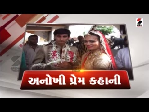 Unique Love Story in Morbi, Gujarat || Sandesh News