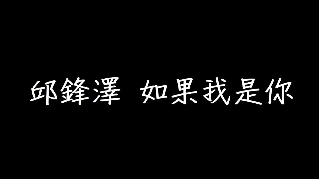 邱鋒澤 如果我是你 歌詞 - YouTube