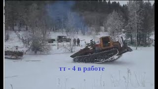 ТТ-4 в деляне. Как задомкратиться