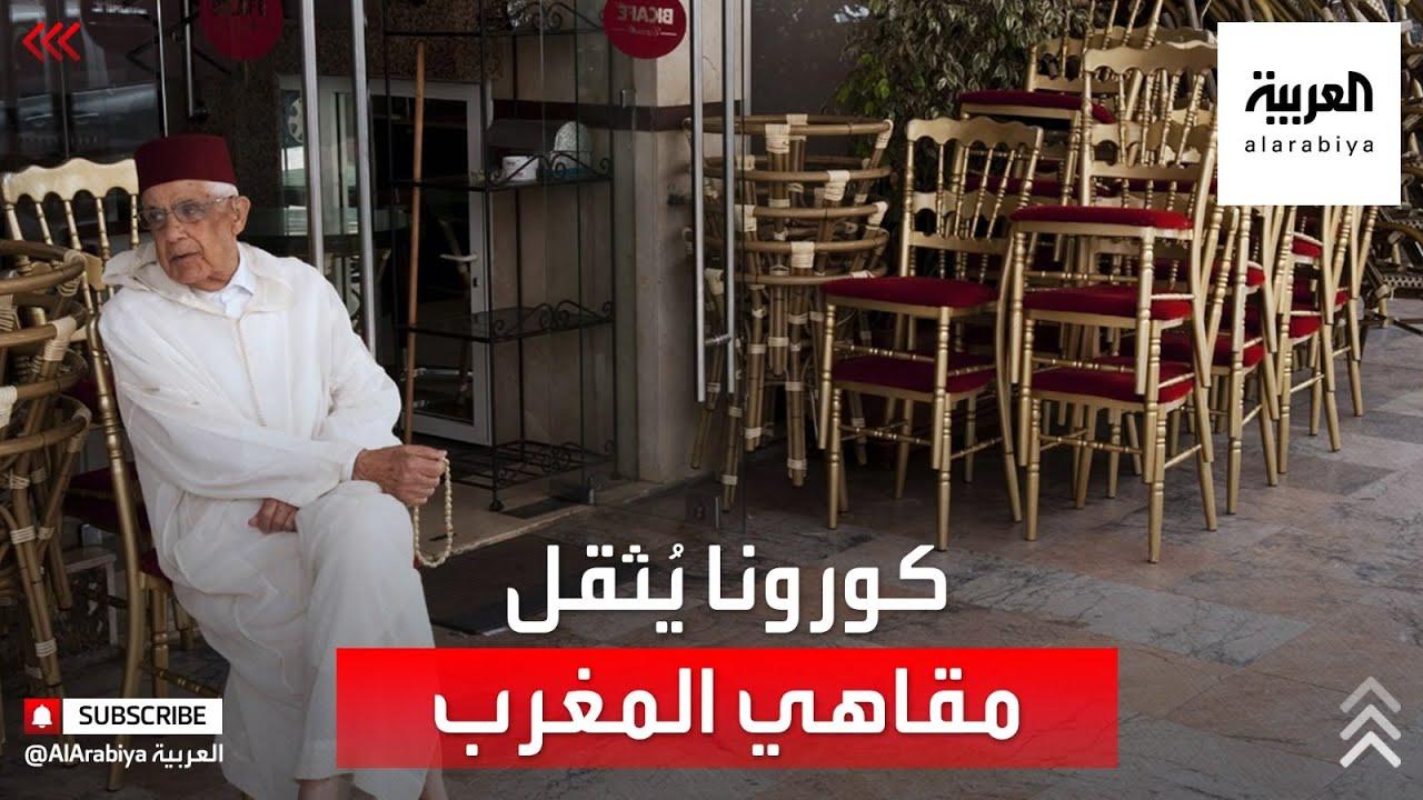 أصحاب المقاهي في المغرب يشكون تراكم الديون بسبب إجراءات مكافحة كورونا  - نشر قبل 2 ساعة