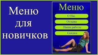Меню ВК для новичков | Как сделать меню в группе ВКонтакте