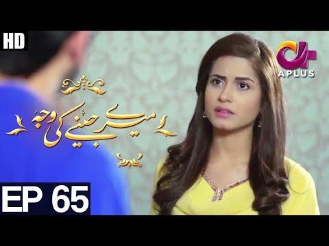 Mere Jeenay Ki Wajah - Episode 65 | A Plus ᴴᴰ | Bilal Qureshi, Hiba Ali, Faria Sheikh