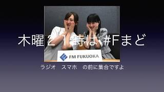 毎週木曜 21時は HKT48渡辺通り1丁目 FMまどか まどかのまどか FM FUKUOKA ぜひ一度聴いてみてくださいませんか.