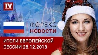 InstaForex tv news: 28.12.2018: Итоги европейской сессии (EUR/USD, нефть, USD/RUB, BTC)