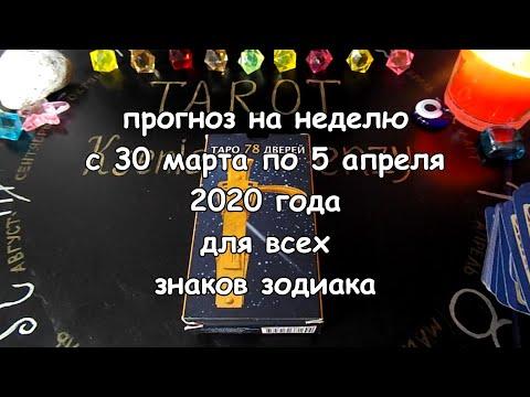 Гороскоп на неделю с 30 марта по 5 апреля 2020 года для всех знаков зодиака на картах Таро 78 дверей