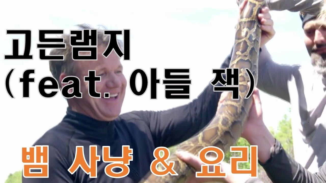 [포크] 고든램지, 뱀 사냥 & 요리에 나서다! (feat. 아들 Jack) [한글자막]