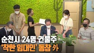 순천시 24명 건물주 '착한 임대인' 동참 外 / KB…