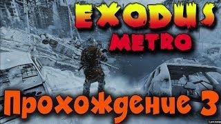 Игра Metro Exodus - Гигантская рыба и штурм парома! Прохождение!