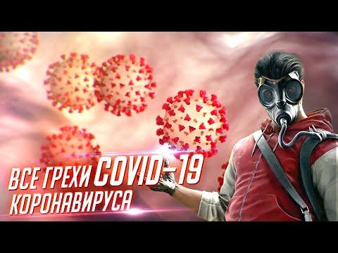 Все грехи КОРОНАВИРУСА CoVID-19