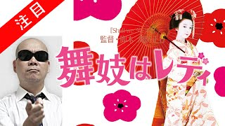チャンネル登録➡http://goo.gl/YluKm7 <舞妓はレディ> 監督・脚本:周...