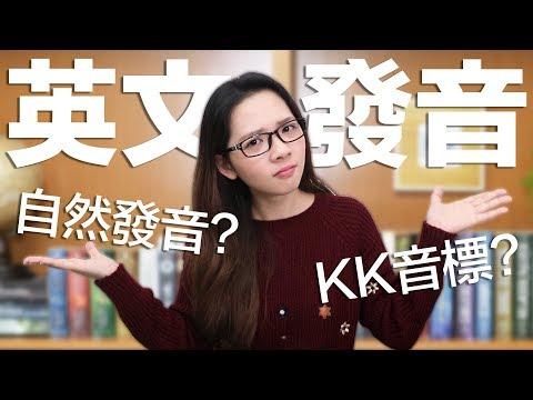 阿滴英文|該學自然發音還是KK音標? 介紹五組常搞混的發音!