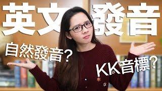 阿滴英文|該學自然發音還是KK音標? 介紹五組常搞混的發音! thumbnail