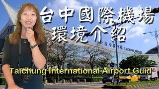 台中旅遊指南交通篇》台中國際機場環境介紹 Taichung International Airport Guid | 兩個兒子一個娃