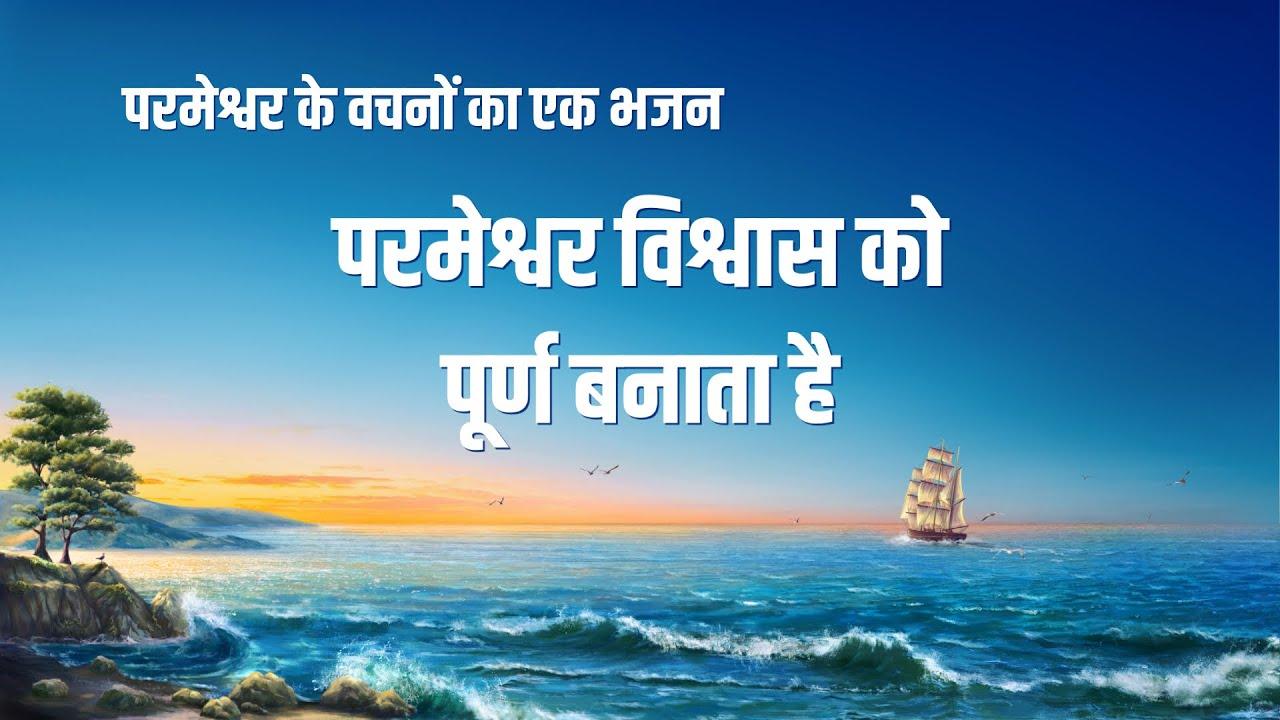 Hindi Christian Song 2020 | परमेश्वर विश्वास को पूर्ण बनाता है (Lyrics)