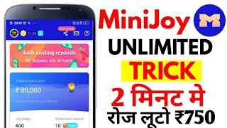 MiniJoy Unlimited Trick !! 2 मिनट मे रोज लूटो ₹750 रुपये !! minijoy app unlimited joy refer trick