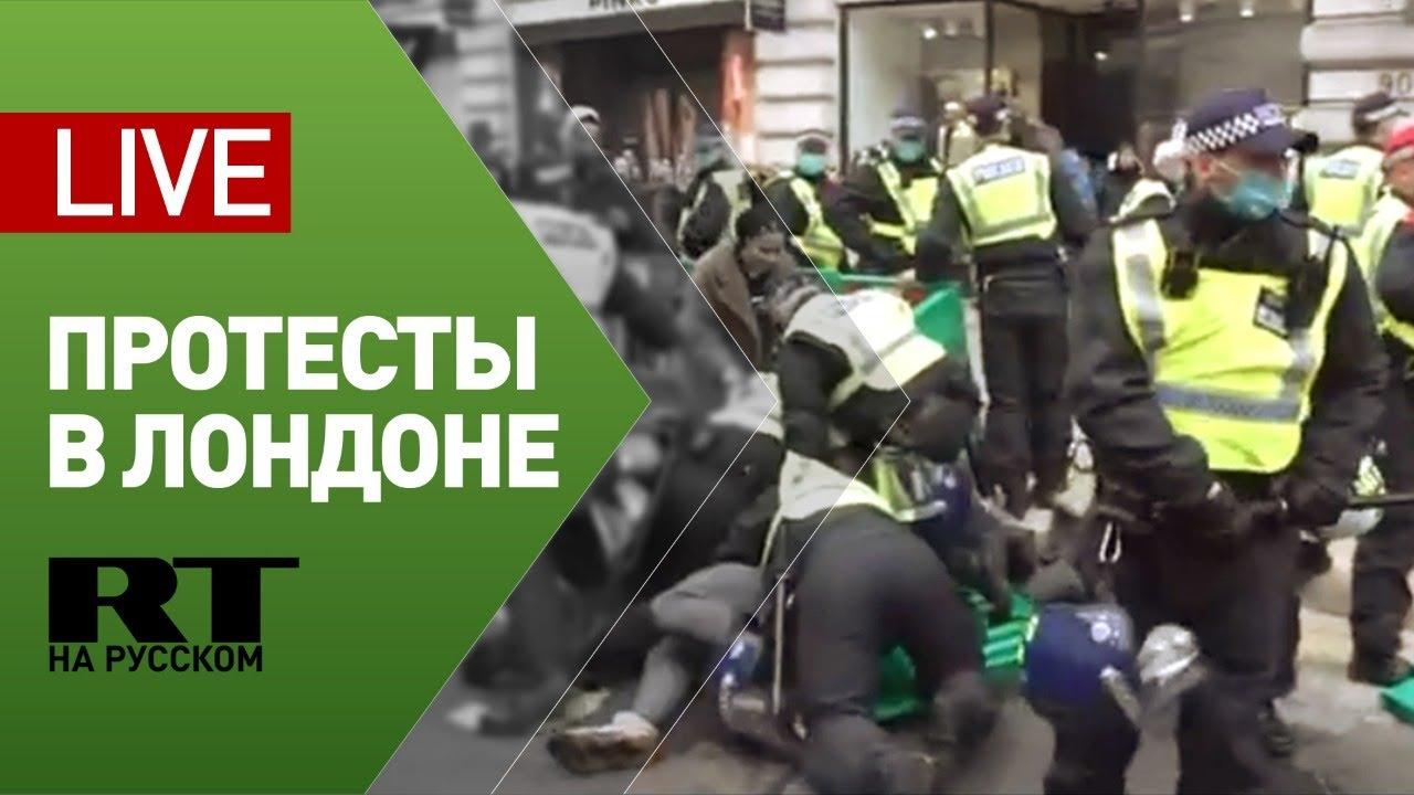 Лондон, Париж: протесты