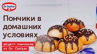 Как приготовить пончики в домашних условиях | рецепт пончиков от Dr. Oetker