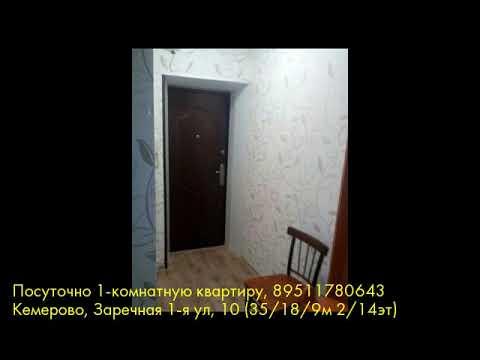Посуточно 1-комнатную квартиру, Кемерово, Заречная 1-я ул