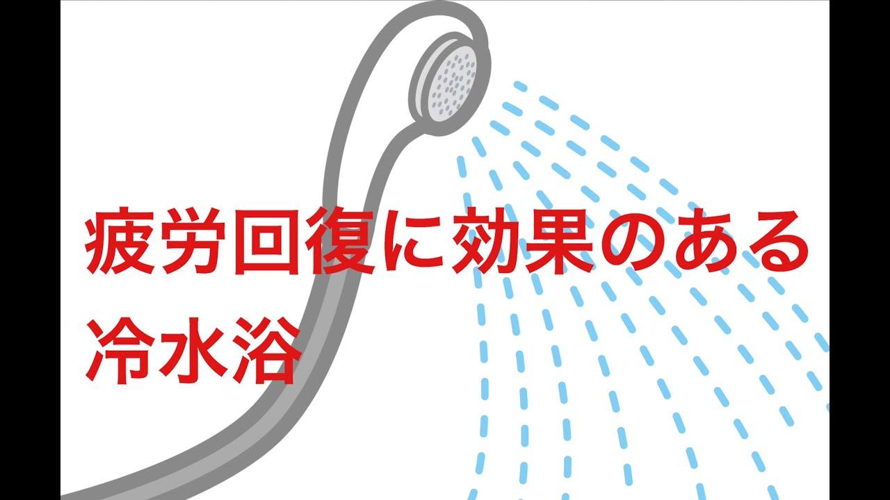 シャワー 効果 冷水