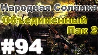 Сталкер Народная Солянка - Объединенный пак 2 #94. Приключения в Варлабе