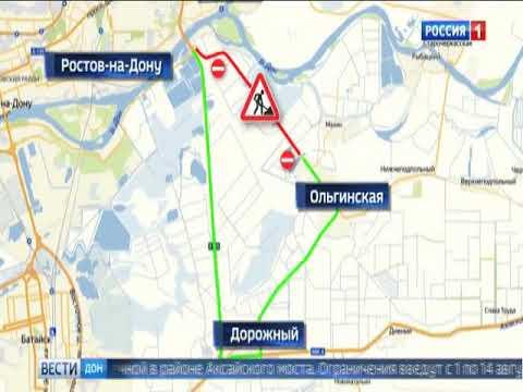 Дороги на Семикаракорск и Ольгинскую перекроют на две недели