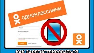 Как зарегистрироваться в Одноклассниках без номера телефона.