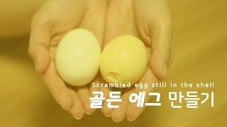 이색 계란