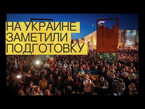 НаУкраине заметили подготовку кновому Майдану