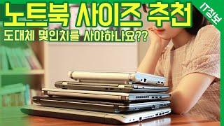 노트북 몇인치를 사야할까요? 사이즈 추천해드립니다