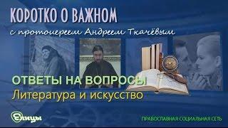 Литература и искусство о. Андрей Ткачев